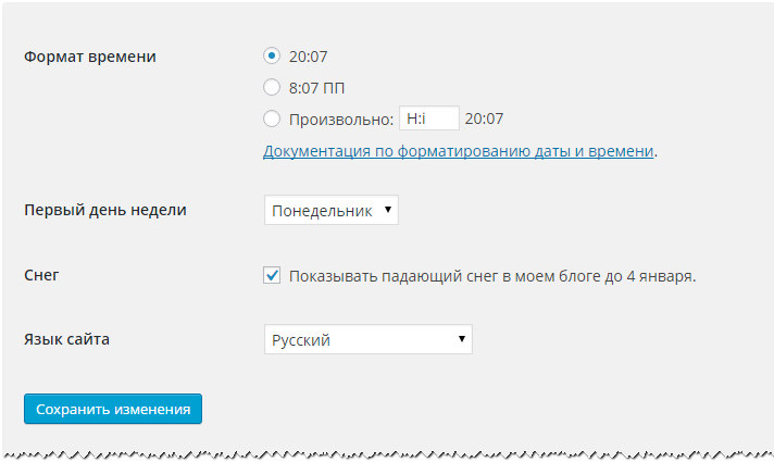 Формат времени WordPress